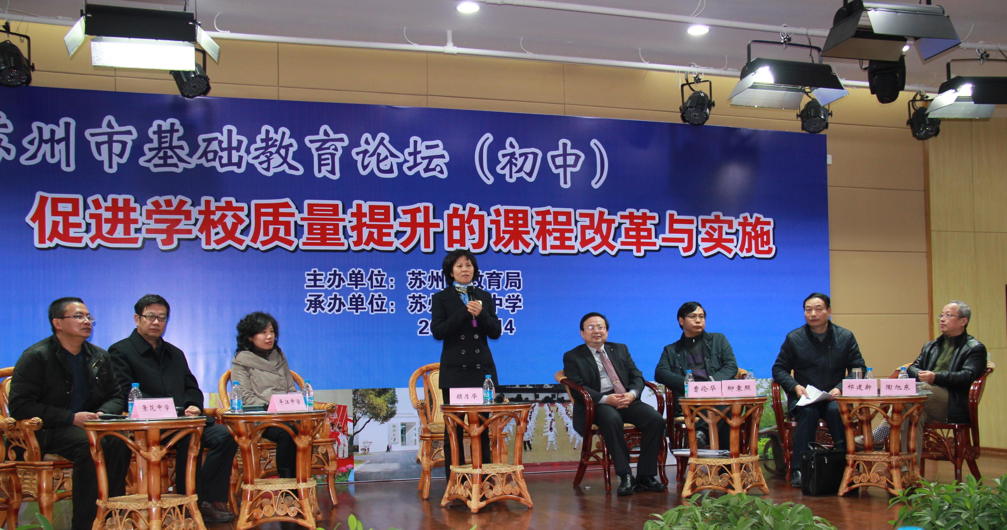 苏州基础教育论坛在振华中学举行