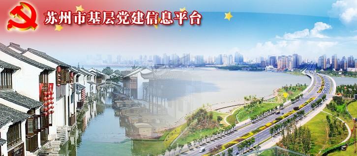 苏州市基层党建信息平台