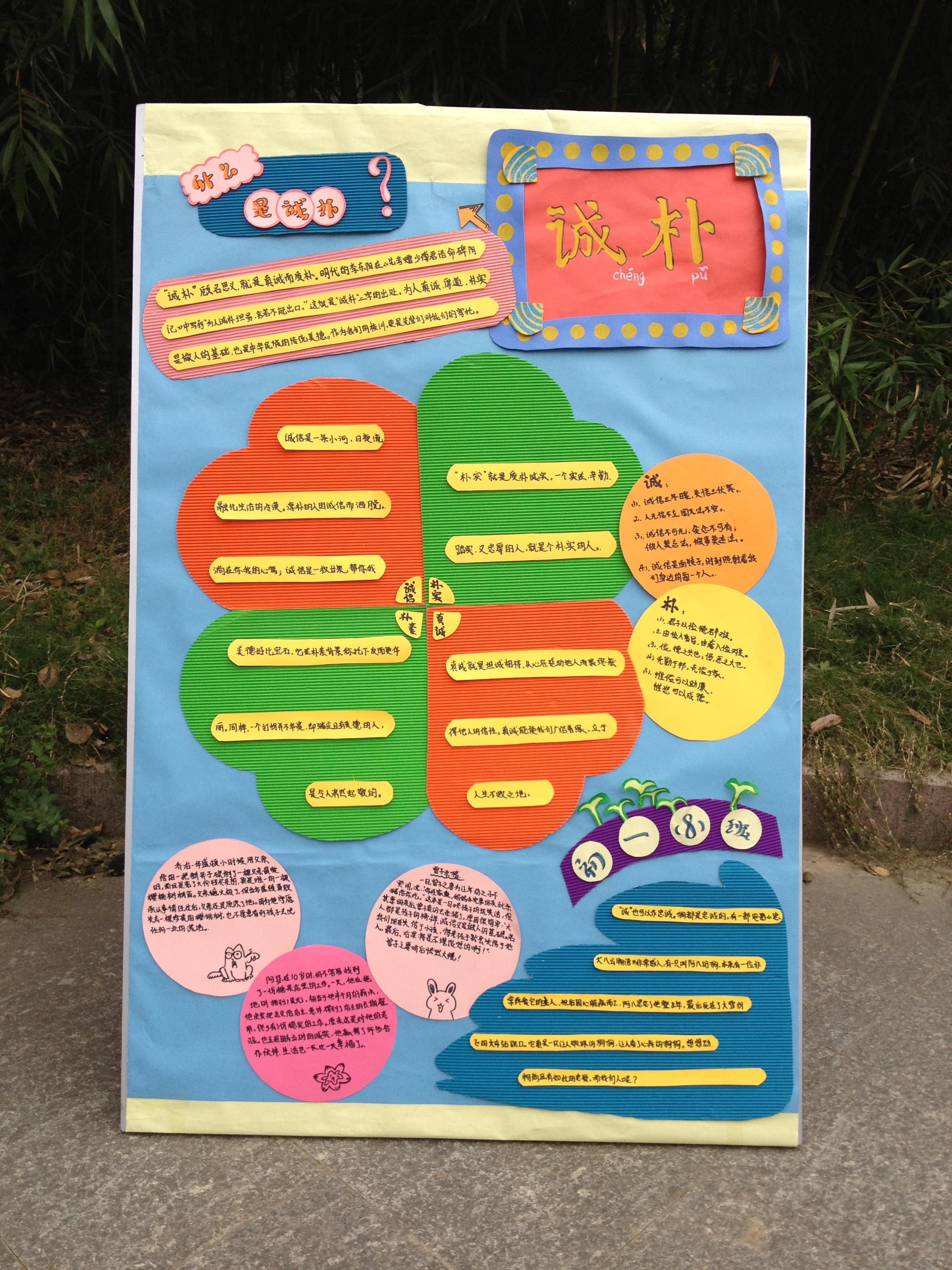 初一年级校训德育展板(二)作品展示