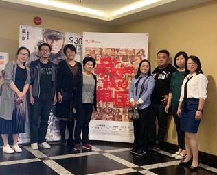 振华党委组织《我和我的祖国》观影活动